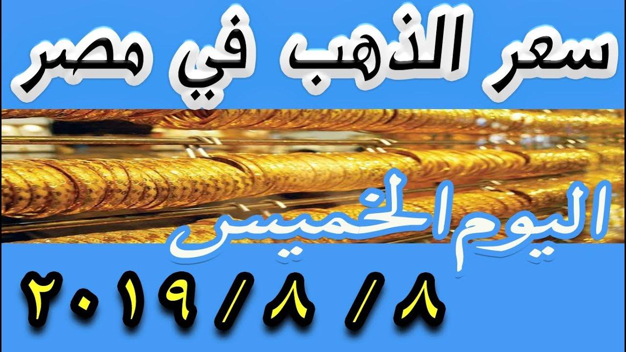 اسعار الذهب اليوم الخميس 8 8 2019 في مصر في محلات الصاغة و