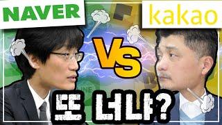네이버 vs 카카오 - 끝까지 살아남을 최종 승자는?