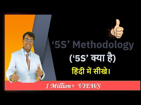 What is '5S' Methodology? (Hindi)
