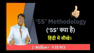 Wat is '5S' Methodiek? (Hindi)