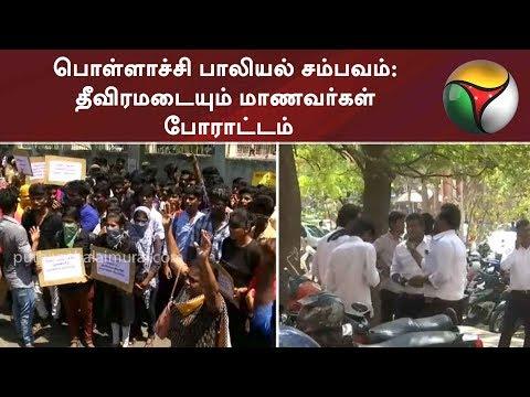 பொள்ளாச்சி பாலியல் சம்பவம்: தீவிரமடையும் மாணவர்கள் போராட்டம்   #PollachiCase #PollachiProtest