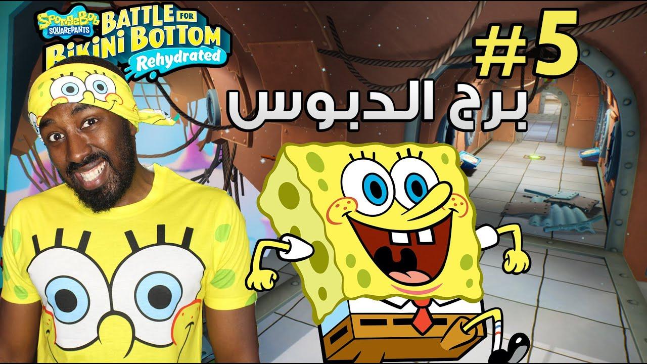 #5 لعبة سبونج بوب الجديدة! - Spongebob