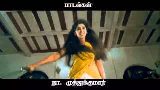 Manthrikan Movie Trailers