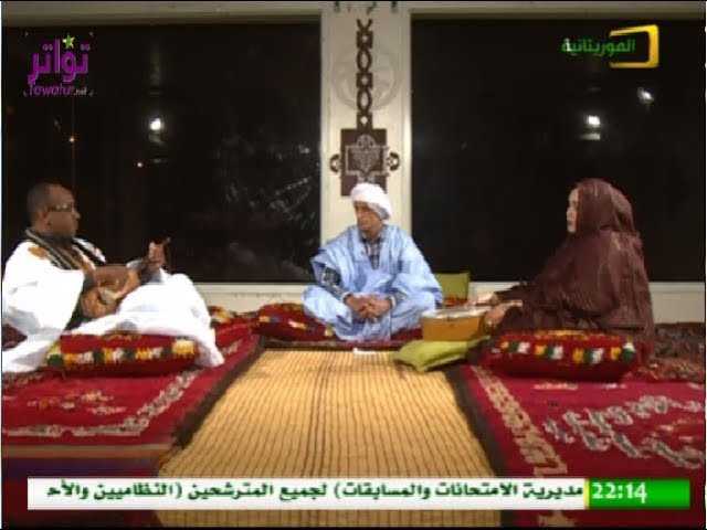 """برنامج """"اجماعة"""" مع الفنان أماكه ولد دندني - تطور العلاقة بين الأدب والموسيقى - قناة الموريتانية"""
