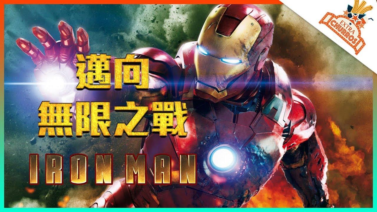 【復仇者聯盟4必看複習】鋼鐵人 | 邁向終局之戰#1