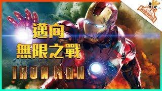 【復仇者聯盟4必看複習】鋼鐵人 | 邁向無限之戰#1 thumbnail