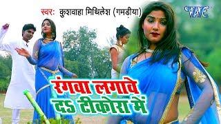 आ गया MR Kumar का सबसे नया हिट गाना 2019 - Rang Lagawe Da Tikodha Me - Bhojpuri Song