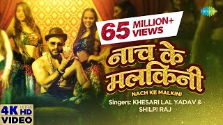 Khesari Lal | नाच के मलकिनी | Nach Ke Malkini | Shilpi Raj | Bhojpuri Song | Bhojpuri Gana