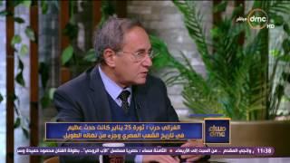 مساء dmc - الغزالي حرب: ثورة 25 يناير كانت حدث عظيم في تاريخ الشعب المصري وجزء من نضاله الطويل