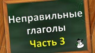 Неправильные глаголы. Часть 3. Грамматика английского языка. Irregular verbs