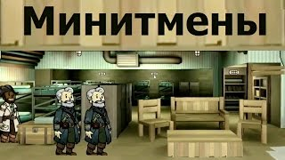 Fallout Shelter - Минитмены жилая комната