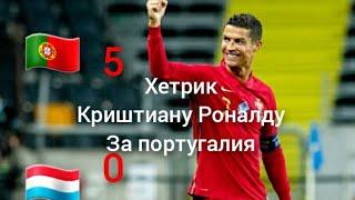 Хетрик Криштиану Роналду Португалия 5 0 Люксембург обзор отборочного матча