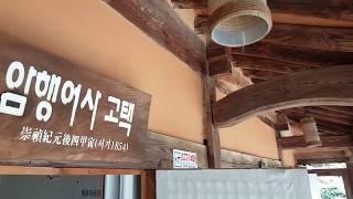 예가소개 청도김씨165년 고택 암행어사고택