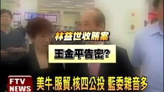 馬質問王金平  馬王心結難解?-民視新聞