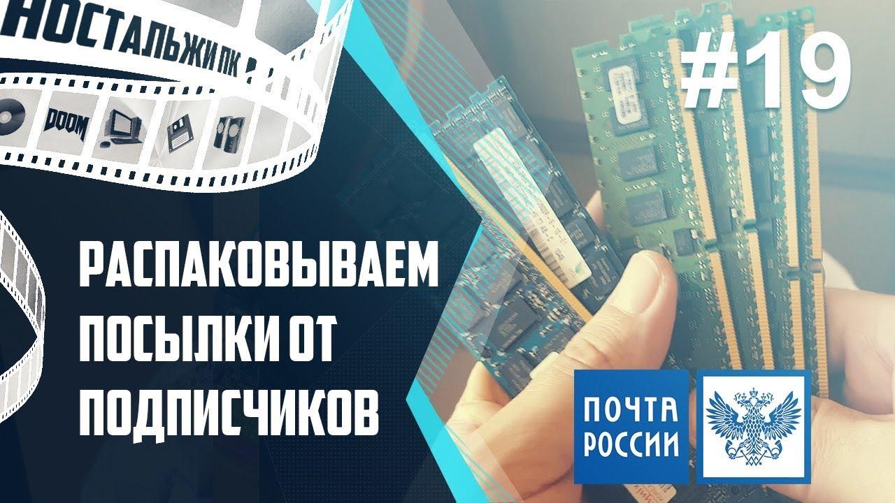Почта России как всегда коцнула посылки от подписчиков!! - YouTube