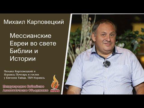 Михаил Карповецкий и Израиль Почтарь - Мессианские Евреи во свете Библии и Истории