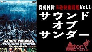 【B級映画図鑑 vol.1】 サウンド・オブ・サンダー【ムーポケ】