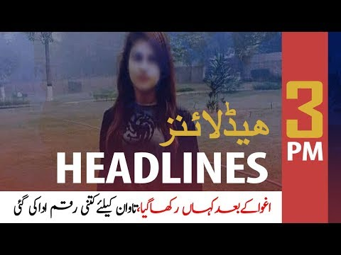 ARY News Headlines | Police to record statement of Dua Mangi | 3 PM | 8 Dec 2019