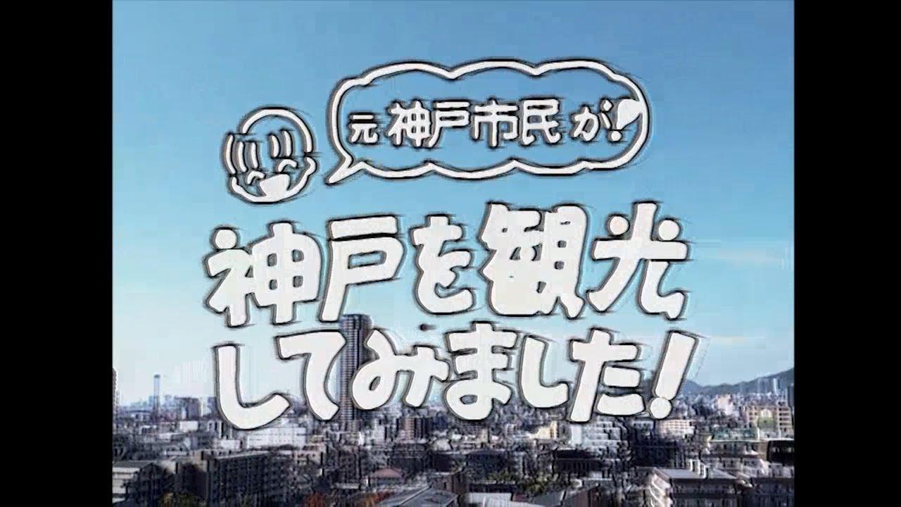 【VHSlog】元神戸市民が神戸を観光してみました
