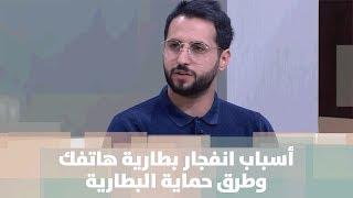 محمد مقدادي - أسباب انفجار بطارية هاتفك وطرق حماية البطارية