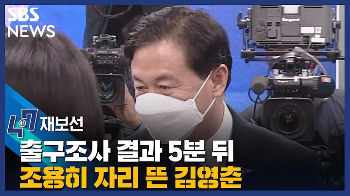[현장] 김영춘, 출구조사 결과 5분 뒤 조용히 자리 떴다 / SBS