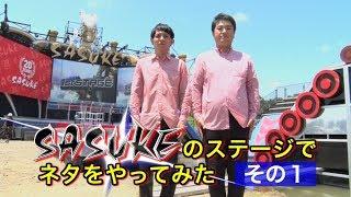 芸人・パニーニが『SASUKE2017』のオープンセットでネタ披露!! その1「...
