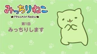 みっちりねこ 4コマ漫画でキャラ紹介「きほん」No.1 MitchiriNeko - Introduction of characters -