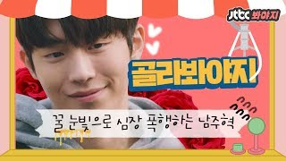 [골라봐야지] 꿀 눈빛으로 심장폭행하는 남주혁(Nam Joo Hyuk)모음 #눈이부시게_JTBC봐야지
