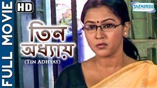 Tin Adhyay (HD) - Superhit Bengali Movie - Shreela Majumder - Puspita Mukherjee - Kalyan Chatterjee
