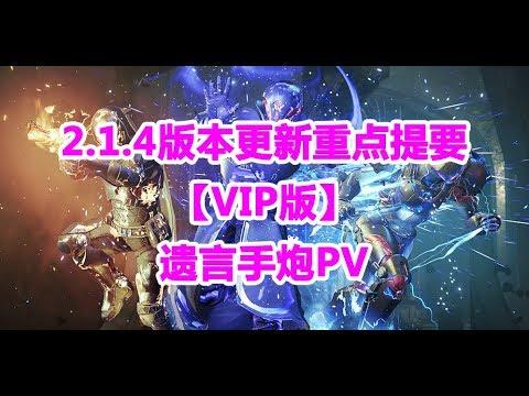 593天命2,2 1 4版本更新重点提要【VIP版】遗言PV,destiny2