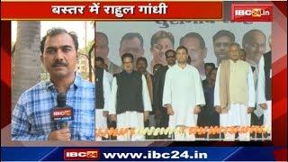 Bastar में Rahul Gandhi की सभा | केन्द्र सरकार पर जमकर बरसे Rahul Gandhi |
