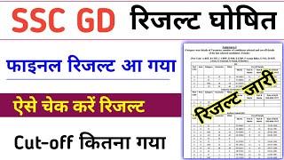 SSC GD Final Result Out | ssc gd constable result check kaise kre | ssc gd final merit list |