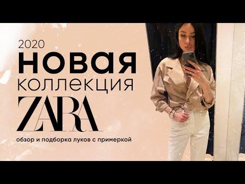 ZARA Новая коллекция Весна 2020 Шопинг влог