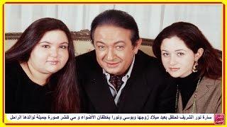 سارة نور الشريف تحتفل بعيد ميلاد زوجها وبوسي ونورا يخطفان الأضواء ومي تنشر صورة جميلة لوالدها الراحل