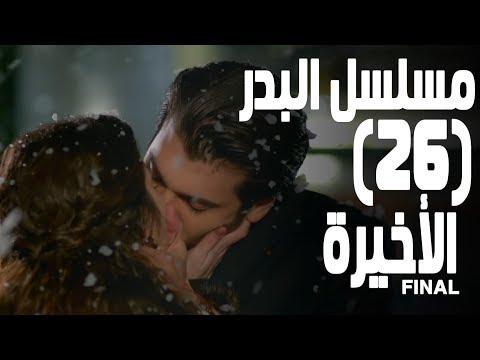 مسلسل البدر الحلقة 26 ( الأخيرة )  - dolunay 26 Final