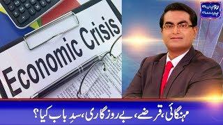 Economic and Political Crisis in Pakistan - Rupiya Paisa - 17 Jan 2019