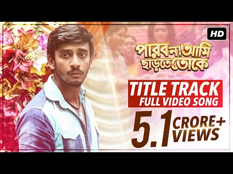 Title Song   পারবো না আমি ছাড়তে তোকে   Arijit Singh   Bonny   Koushani   Raj Chakraborty   2015