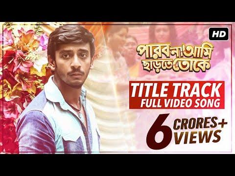 Title Song | পারবো না আমি ছাড়তে তোকে | Bonny | Koushani | Arijit | Indraadip | Raj Chakraborty
