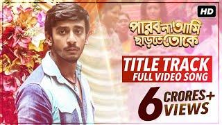 Title Song | পারবো না আমি ছাড়তে তোকে | Full Video Song| Bonny | Koushani | Raj Chakraborty | 2015