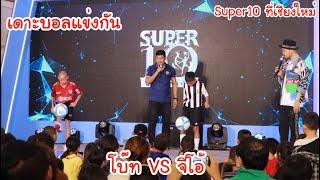 เดาะบอลแข่งกัน โบ๊ท VS จีโอ้ กลางเซ็นทรัล เชียงใหม่ ในงาน Super10 ใครชนะ?? | KAMSING FAMILY