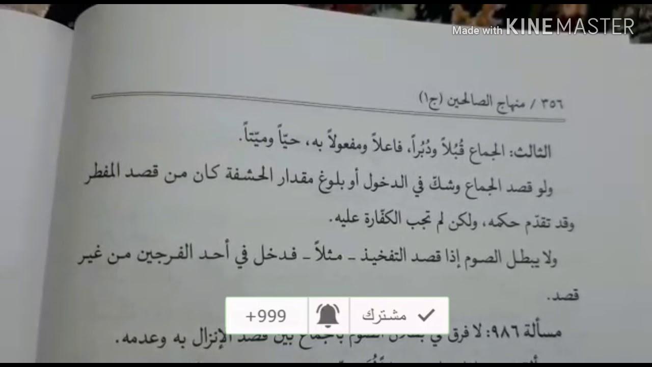 مفطرات الصيام الثالث الجماع السيد علي الحسيني السيستاني دام ظله Youtube