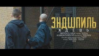 Эндшпиль - Ждёшь (Unofficial clip 2018)