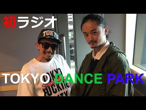ダンスも音楽も届けてなんぼ【InterFM 897 TOKYO