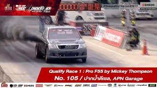 qualify-day1-pro-f55-by-mickythomson-run-1-no-105-ปากน้ำดีเซล,-apn-garage