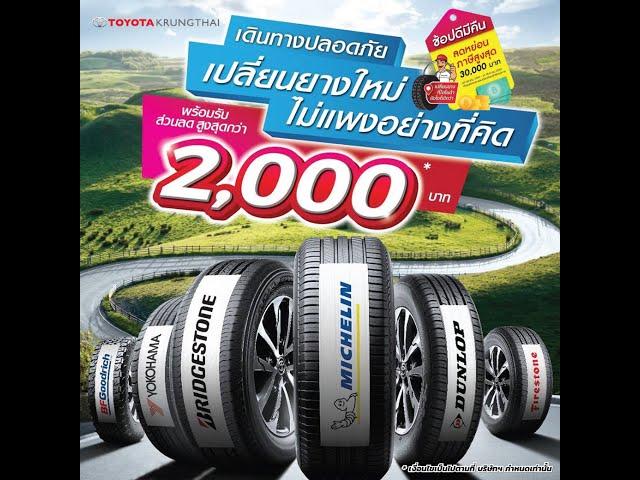 ส่วนลดสูงสุด 20% โตโยต้า กรุงไทย พร้อมดูแลรถยนต์ก่อนออกเดินทางในช่วงปลายปี