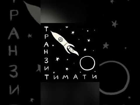 Тимати - Многоточие (ПРЕМЬЕРА ТРЕКА, АЛЬБОМА ТРАНЗИТ 2020)