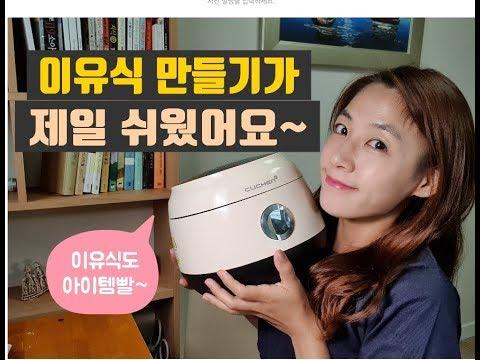 미니 밥솥 이유식 추천 쿠첸 크리미 mini 작지만 강하다