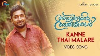 Aravindante Athidhikal | Kanne Thaai Malare Song Video | Vineeth Sreenivasan| Shaan Rahman |Official