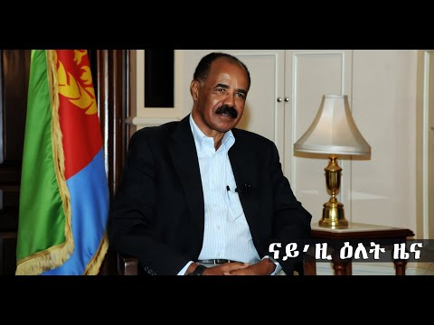 EMN NEWS ናይ'ዚ ዕለት ዜና -Monday, 9 November 2020[ Eritrean Media Network ]