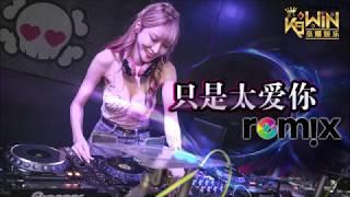 张敬轩 Hins Cheung - 只是太爱你【DJ REMIX 舞曲   女声版本 🎧】Ft. K9win